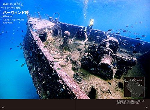 『世界の廃船と廃墟 (nomad books)』の6枚目の画像