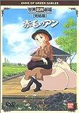 赤毛のアン 完結版 [DVD]