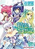 【電子版限定特典付き】精霊幻想記4 (ホビージャパンコミックス)