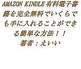 Amazon kindle有料電子書籍を完全無料でいくらでも手に入れることができる簡単な方法!!