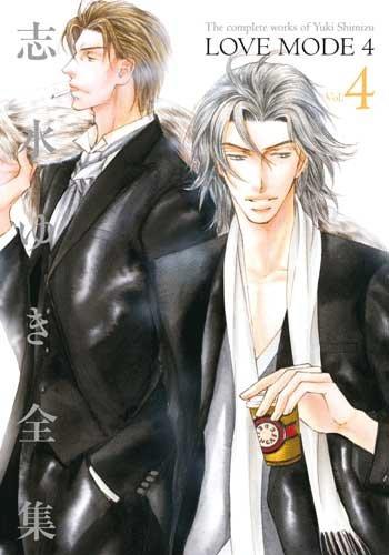 志水ゆき全集(4) LOVE MODE (4) (ディアプラス・コミックス)の詳細を見る
