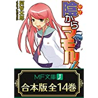 【合本版】陰からマモル! 全14巻 (MF文庫J)
