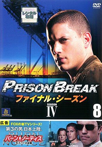 プリズン・ブレイク ファイナル・シーズン 8(第14話~第15話)