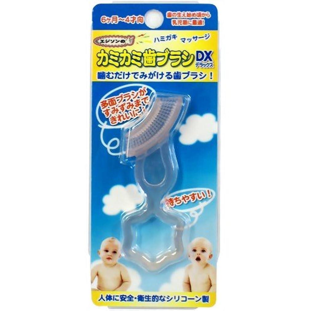 幻想的盗賊ミサイルエジソンのカミカミ歯ブラシDX PK ×3個セット