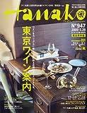 Hanako (ハナコ) 2009年 5/28号 [雑誌] 画像