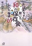 おばあちゃんに聞いた「和」の保存食レシピ 極選69 (講談社+α文庫)