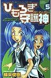 ひもろぎ守護神(ガーディアン) 5 (少年チャンピオン・コミックス)