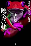 「跳べない蛙 北朝鮮「洗脳文学」の実体」販売ページヘ