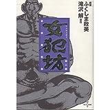 女犯坊 (第2部) (QJマンガ選書 (08))