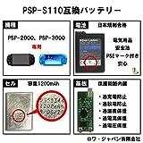 【国内市場向け】【実容量高】 PSP2000/3000 互換 PSP-S110 バッテリーパック 【ロワジャパンPSEマーク】 画像