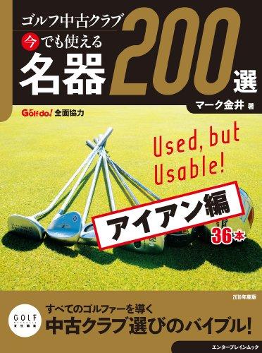 ゴルフ中古クラブ 今でも使える 名器200選 アイアン編 (...