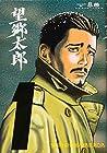 望郷太郎 第1巻