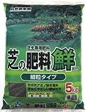 自然応用科学 芝の肥料 鮮 (有機入) 5kg
