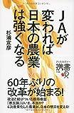 ディスカヴァー・トゥエンティワン 杉浦 宣彦 JAが変われば日本の農業は強くなる (ディスカヴァー携書)の画像