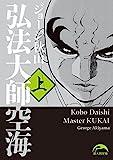 弘法大師空海(上) (中経☆コミックス)
