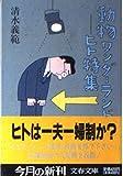 動物ワンダーランド・ヒト特集 (文春文庫)