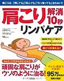 肩こり解消10秒リンパケア (TJMOOK)