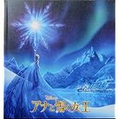 アナと雪の女王 映画パンフレット