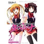 聖ジョルジュ女学園暗黒料理研究会 タベルナ  WIN SELECTION 2 (バンブーコミックス WIN SELECTION)