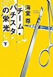チーム・バチスタの栄光(下) 「このミス」大賞シリーズ (宝島社文庫 600) 画像