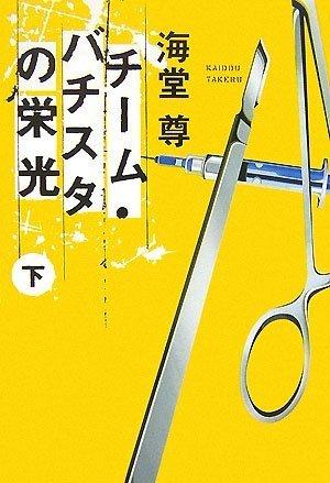 チーム・バチスタの栄光(下) 「このミス」大賞シリーズ (宝島社文庫 600)の詳細を見る