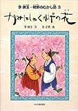 かみにしゃくなげの花―李錦玉・朝鮮のむかし話〈3〉 (李錦玉・朝鮮のむかし話 3)