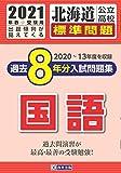 北海道公立高校過去8年分入試問題集(標準問題)国語 2021年春受験用
