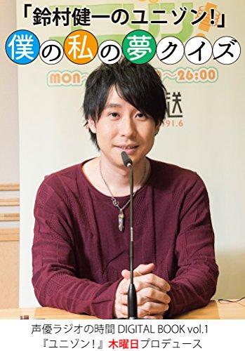 声優ラジオの時間 DIGITAL BOOK vol.1 「鈴村健一のユニゾン!」僕の私の夢クイズ