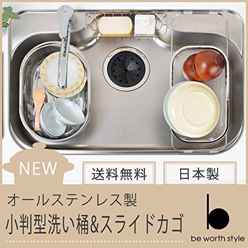 be worth style(ビーワーススタイル)『脚つき小判型洗い桶&スライドカゴ』