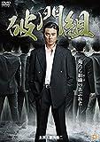 破門組[DVD]