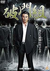 破門組 [DVD]