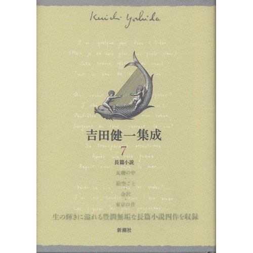 吉田健一集成〈7〉長篇小説の詳細を見る