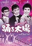 お転婆三人姉妹 踊る太陽 [DVD]