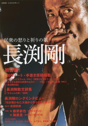 長渕剛:民衆の怒りと祈りの歌 (KAWADE夢ムック 文藝別...