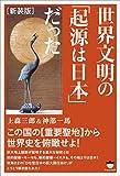 [新装版]世界文明の「起源は日本」だった この国の《重要聖地》から世界史を俯瞰せよ!