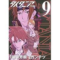 タイタニア(9) (シリウスコミックス)