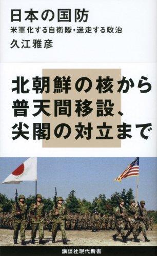日本の国防――米軍化する自衛隊・迷走する政治 (講談社現代新書)の詳細を見る