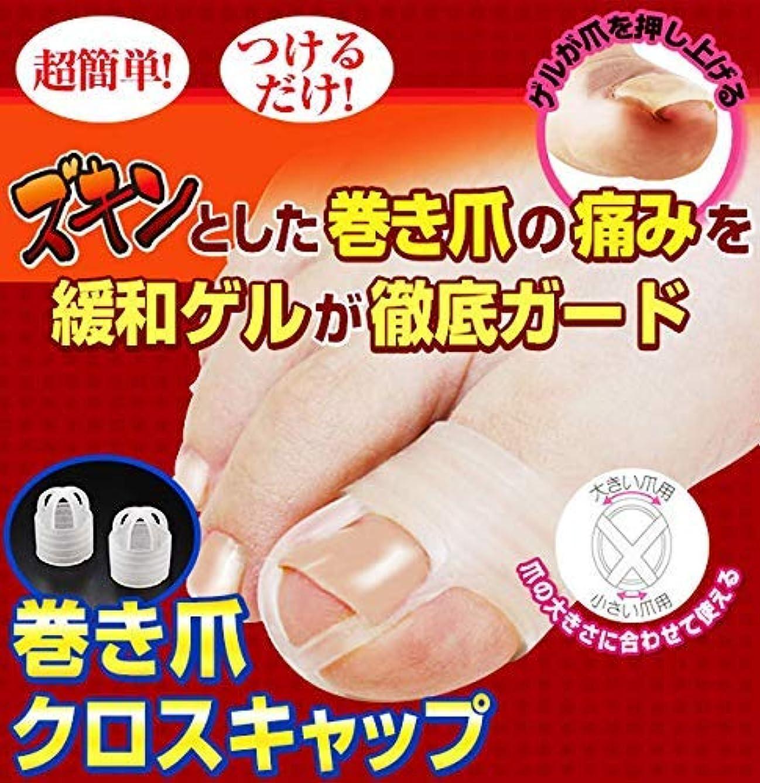 正当化する印象的しばしば巻き爪サポーター (巻き爪クロスキャップ) 矯正 爪切り ブロック テープ