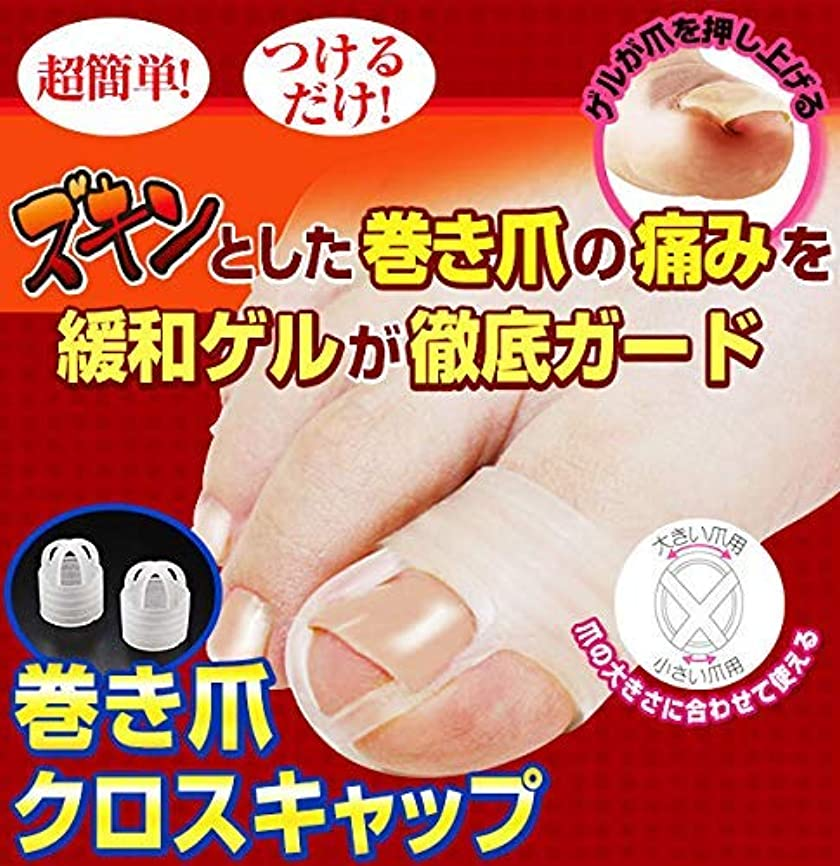 お気に入りドラッグ習字巻き爪サポーター (巻き爪クロスキャップ) 矯正 爪切り ブロック テープ