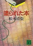 塗られた本 (講談社文庫)