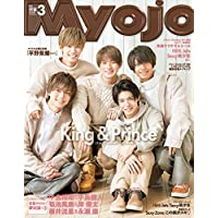 MyoJo(ミョージョー) 2019年 03 月号 [雑誌]