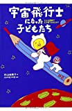 宇宙飛行士になった子どもたち どんな家庭でどう育てられたか?