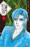 高階良子デビュー50周年記念セレクション 7 ダークネス・サイコ 7 (ボニータコミックスα)