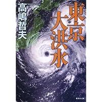 東京大洪水 (集英社文庫)