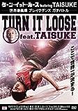 ターン・イット・ルースfeaturing TAISUKE ~世界最高峰 ブレイクダンス ガチバトル~ [DVD]