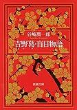 吉野葛・盲目物語 (新潮文庫)