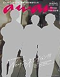 anan (アンアン) 2017年 9月6日号 No.2067 [NEXT ジェネレーション] [雑誌]