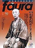 北海道の自然を知る faura(ファウラ)59号(春号)[雑誌]