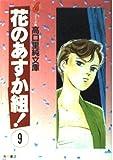 花のあすか組! (9) (コミック版高口里純文庫)