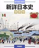 新詳日本史—地図資料年表